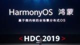 華為正式推出鴻蒙操作系統HarmonyOS,并宣布開源