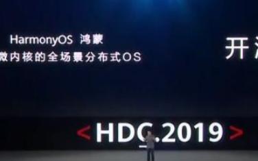 华为正式发布鸿蒙OS 挑战所有操作系统
