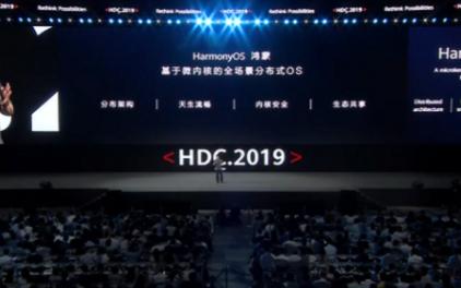 中国人自己的操作系统 鸿蒙系统正式发布