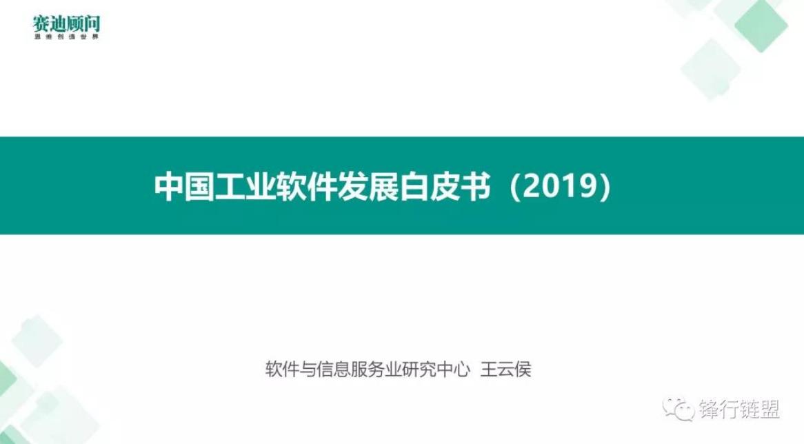 赛迪顾问发表了《2019年中国工业软件发展白皮书》