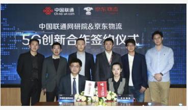 京东物流与湖北联通合作将共同在武汉打造5G智能物流示范园区