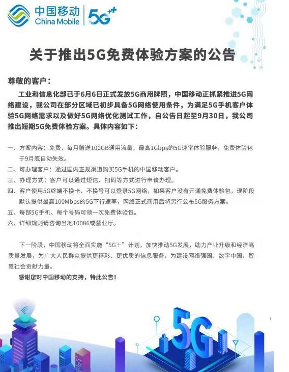 中国移动宣布购买5G手机的中国移动客户可以免费领取100GB的5G流量