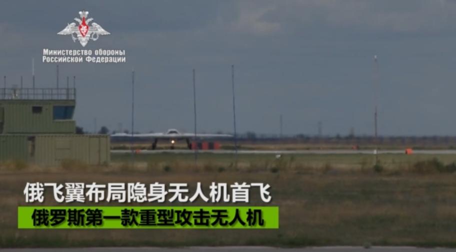 """俄罗斯公布了""""猎人""""隐身无人机首飞现场画面"""
