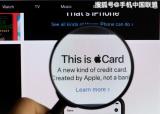 苹果推出试用的信用卡Apple Card,方式简洁又有美感