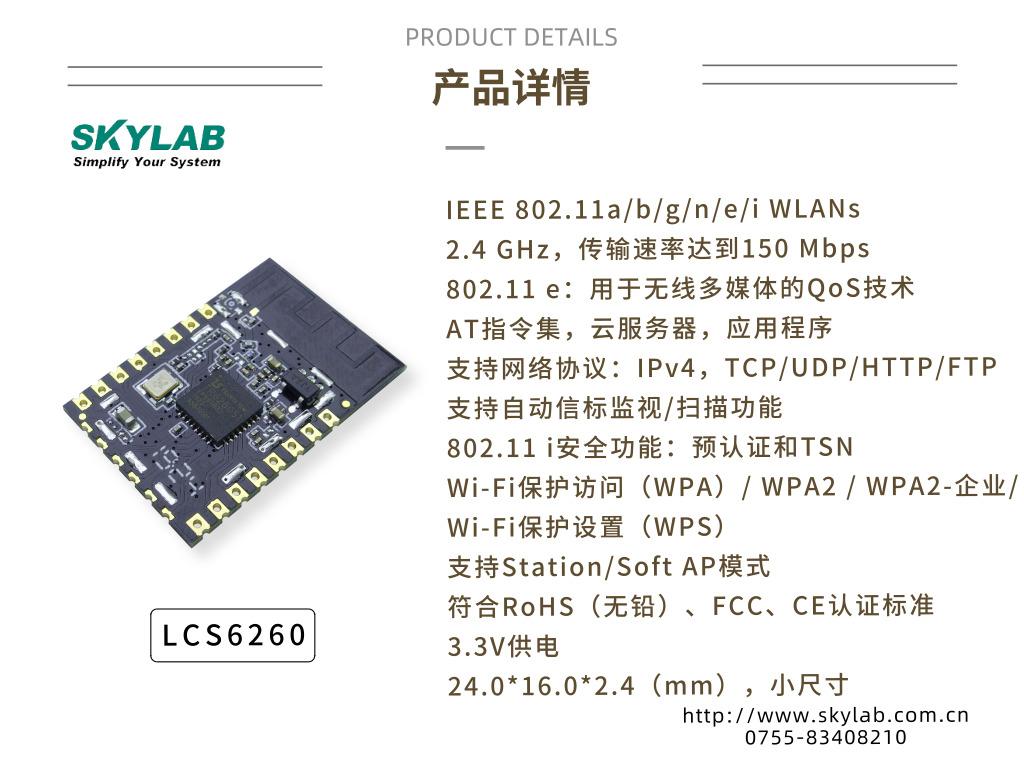 LCS6260带你了解高性价比WiFi智能插座方案