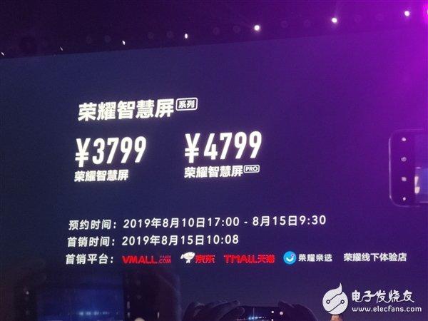 荣耀智慧屏售价公布 3799元起