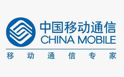 中国移动营收净利双双下跌,布局5G能否挽回局面