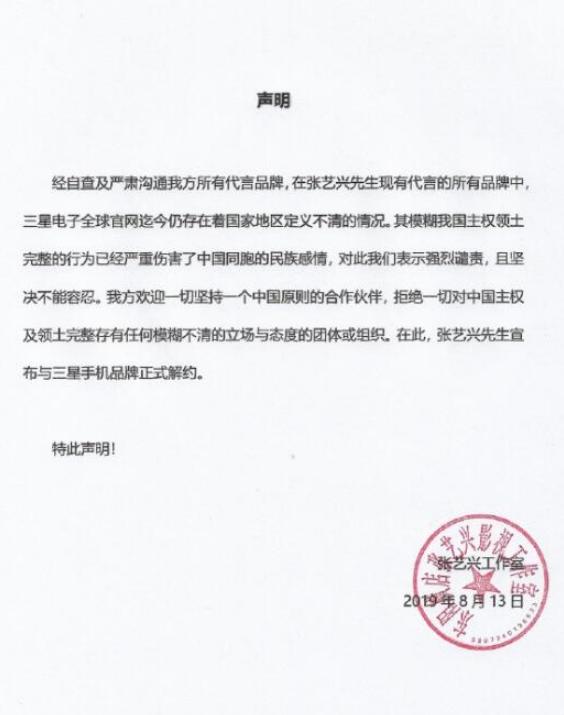 张艺兴先生宣布与三星手机品牌正式解约!怎么回事?