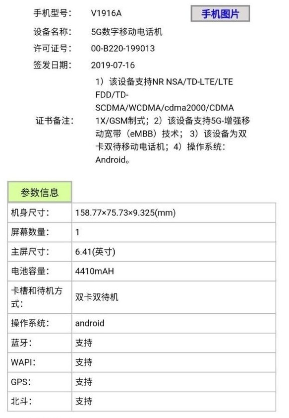iQOO Pro 5G版入網信息曝光內置一塊4410mAh電池機身厚度為9.3mm左右