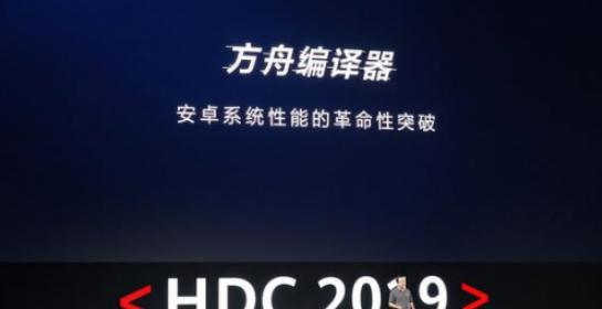 華為發布全新的EMUI 10手機操作系統,還宣布方舟編譯器框架代碼