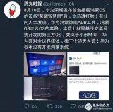 华为鸿蒙OS被指基于安卓 系统出现ABD调试授权...