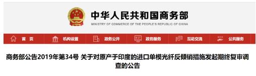 我国商务部将对印度进口单模光纤所适用的反倾销措施进行复审调查
