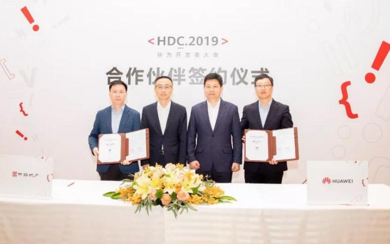 華為與中海地產戰略簽約,基于華為HiLink共建智能家居全行業標準