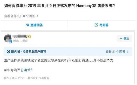 华为发布鸿蒙,腾讯工程师表示操作系统骗钱?真不愧...