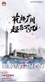 華為將公布未來如何在5G應用層面為廣州市政府提供技術支持