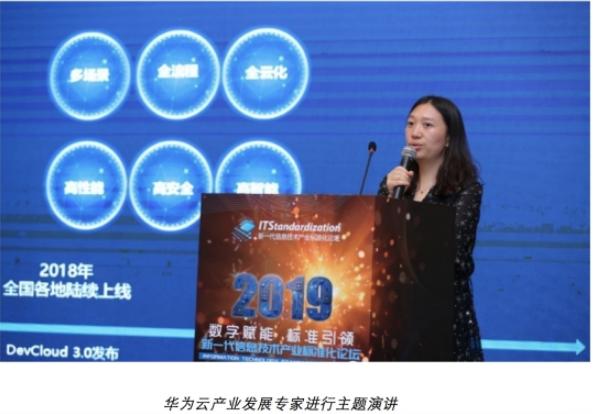 华为云在推动工业APP发展方面提供核心技术及诸多...