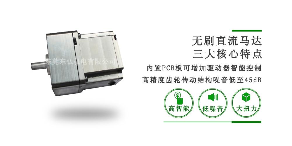 直流無刷電機驅動控制采用無位置傳感器的優缺點