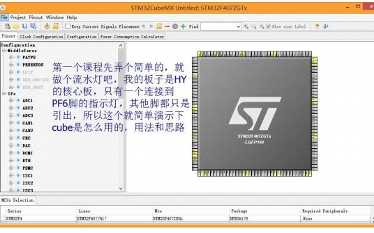 STM32cube软件使用教程之如何设置流水灯详细资料说明
