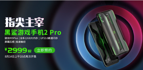 黑鲨游戏手机2 Pro再次开售CPU最高主频达2.95GHz游戏性能可提升27%