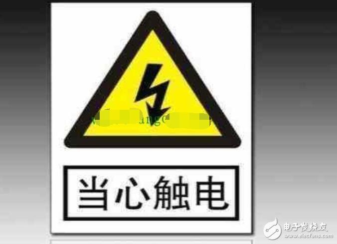 家庭安全用電注意事項