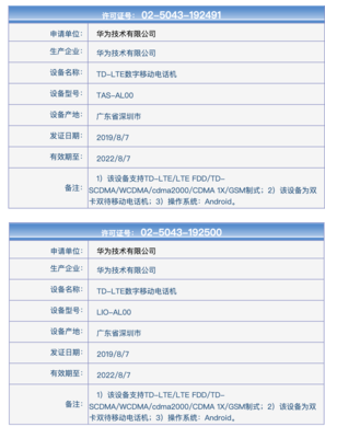 華為Mate 30系列將采用瀑布屏設計標配麒麟985處理器屏幕為6.7英寸
