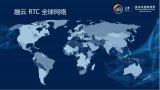 融云的RTC全球网络介绍