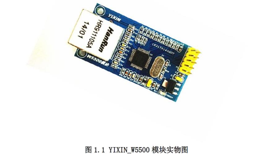 W5500全硬件TCP IP协议以太网控制器模块的用户手册免费下载