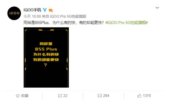 iQOO Pro 5G版为啥比其他搭载骁龙855 Plus处理器的手机要更快?