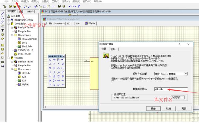 Protel99se的原理图进行封装添加的图文教程免费下载