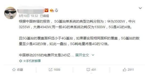 5G基站的数量至少是4G的3倍,5G耗电量将是4G的12倍?