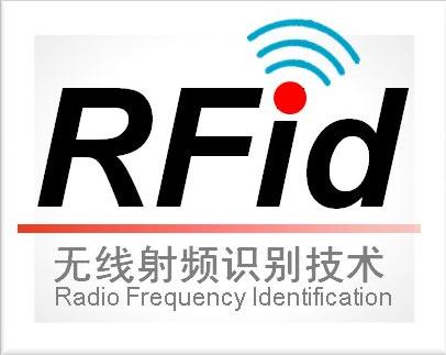 RFID可以实现万物相连吗