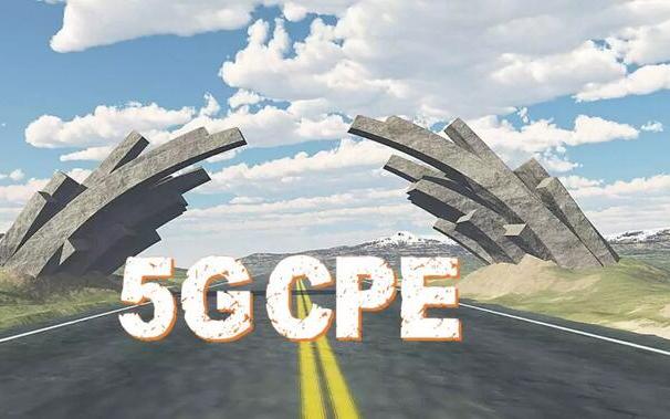 2025年5G CPE全球市场规模将达600亿,...