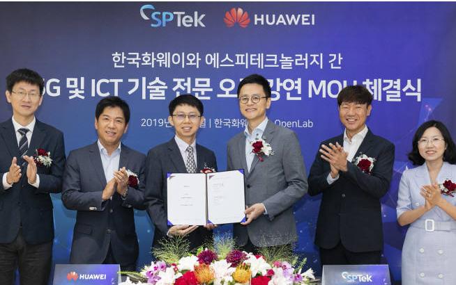 華為與三家韓國企業簽署了諒解備忘錄共同建設良好的5G生態系統