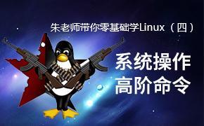 朱老師帶你零基礎學Linux(四)—系統操作高階命令