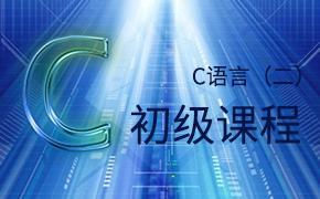 C語言(二)初級課程