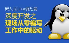 嵌入式Linux驅動篇——深度開發之現場從零編寫工作中的驅動