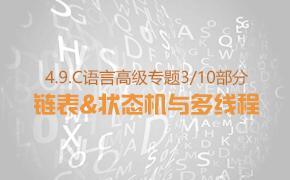 鏈表&狀態機與多線程-C語言高級專題第9部分視頻課程