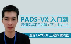 PADS-VX入門到精通實戰項目講解(下)—layout部分