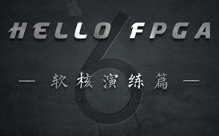 【FPGA入門教程】《HELLO FPGA》 - 軟核演練篇