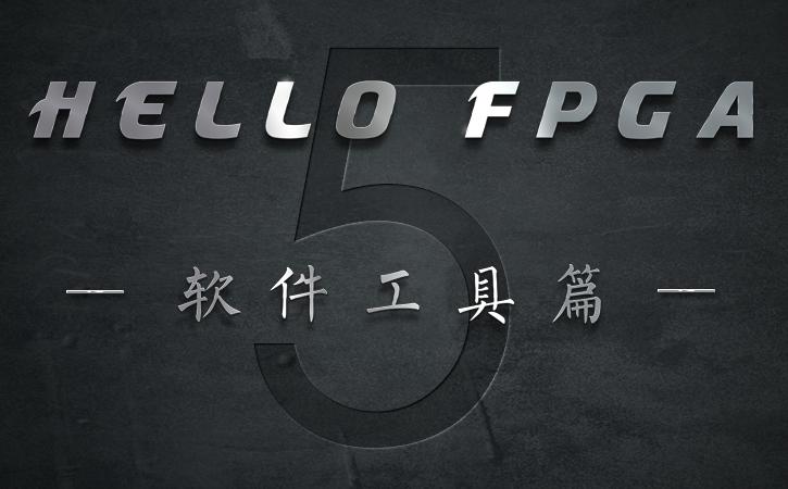 【FPGA入門教程】《HELLO FPGA》 - 軟件工具篇