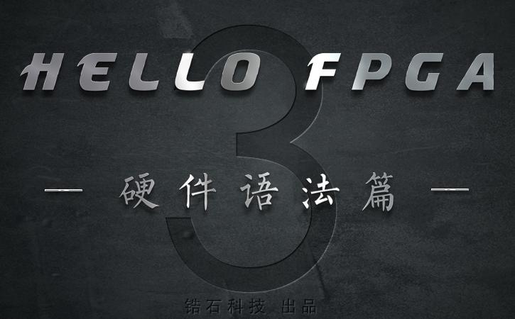 【FPGA入門教程】《HELLO FPGA》 - 硬件語法篇