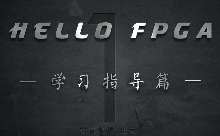 【FPGA入門教程】《HELLO FPGA》 - 學習指導篇