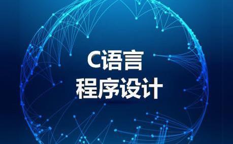 C 語言程序設計視頻教程(上)