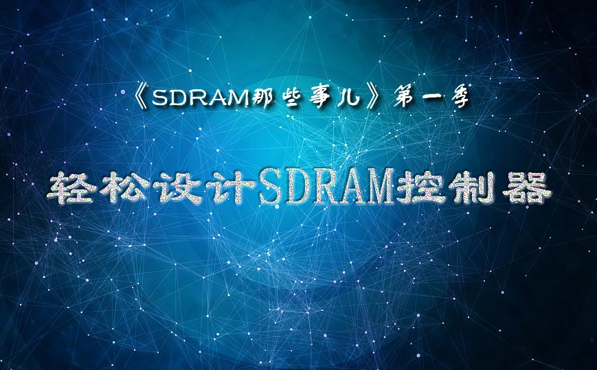 《SDRAM那些事兒》第一季—輕松設計SDRAM控制器