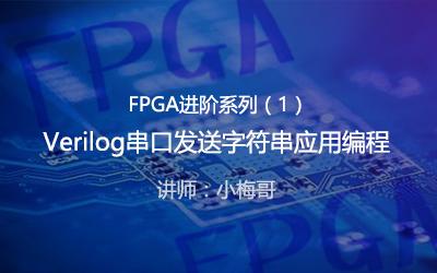 【進階】小梅哥FPGA設計思想與驗證方法教程之Verilog串口發送字符串應用編程