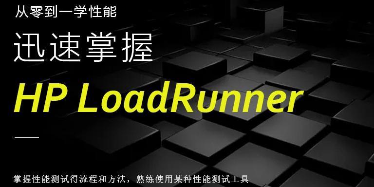 從零到一學性能-迅速掌握HP LoadRunner