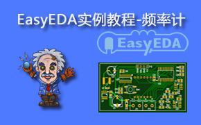 EasyEDA實例PCB設計教程-頻率計