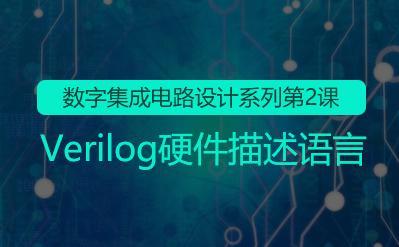 數字集成電路設計系列2-Verilog硬件描述語言