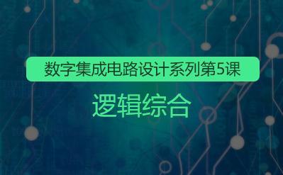 數字集成電路設計系列5-邏輯綜合
