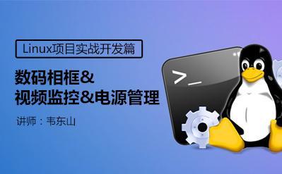 嵌入式Linux項目篇:數碼相框&視頻監控&電源管理